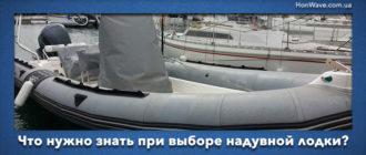 что нужно знать при выборе надувной лодки