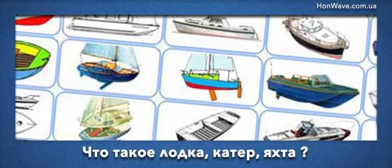 Что такое лодка, катер, яхта