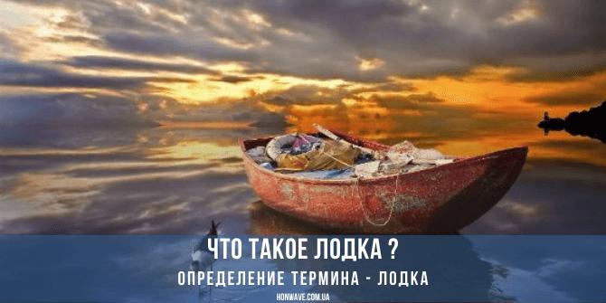 Что такое лодка