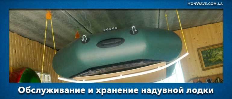 Хранение и обслуживание надувной лодки