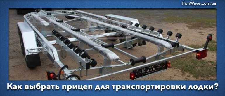 как выбрать прицеп для транспортировки лодки