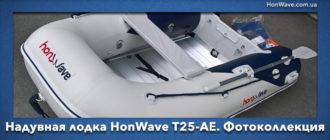 Надувная лодка honwave T25-AE