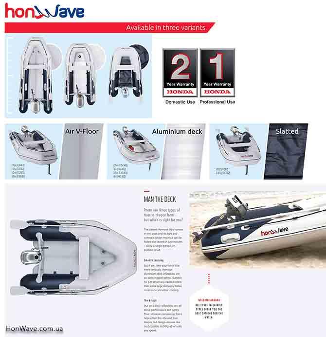 Каталог лодок HonWave