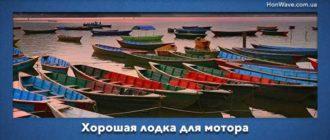 хорошая лодка для мотора