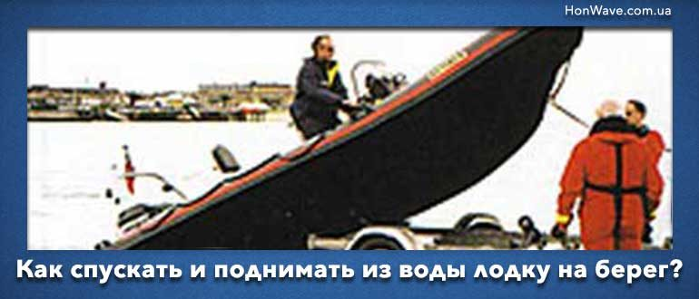 Как спускать и поднимать лодку из воды