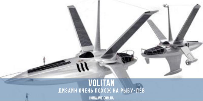Дизайн лодки Volitan